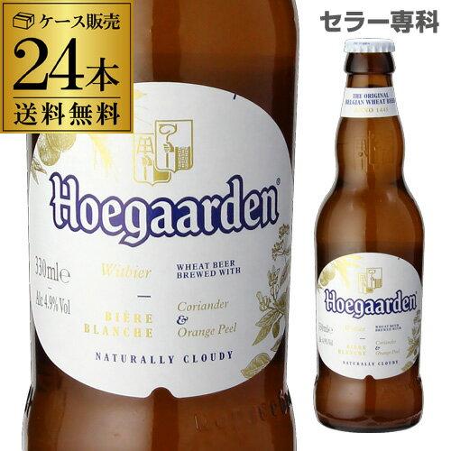 【ママ割5倍】ヒューガルデン ホワイト330ml×24本 瓶【ケース】【送料無料】[正規品][輸入ビール][海外ビール][ベルギー][Hoegaarden White][長S]