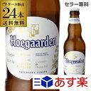 【必ずP3倍 72H限定】送料無料 ヒューガルデン ホワイト330ml×24本 瓶ケース 正規品 輸入ビール 海外ビール ベルギー…