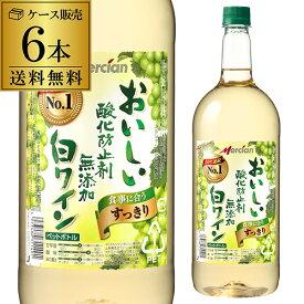 送料無料 PETメルシャン おいしい酸化防止剤無添加 白ワイン1.5L(1500ml)ペット×6本ケース (6本入) 長S