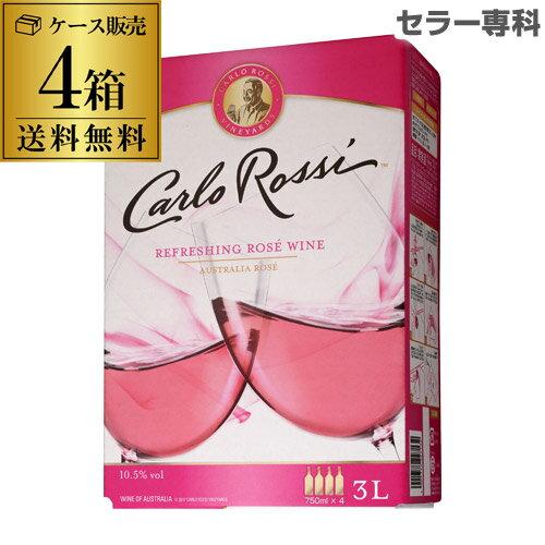 送料無料 《箱ワイン》カルロ ロッシ ロゼ 3L×4箱ケース (4箱入) 3,000ml ボックスワイン BIB ボックスワイン BOX カルロロッシ 長S likaman_CRC 大容量