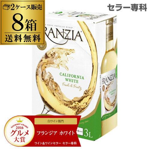 お盆限定 最大555円クーポン配布 箱ワイン 白 送料無料 フランジア ホワイト 3L×8本 2ケース販売 白ワイン 長S