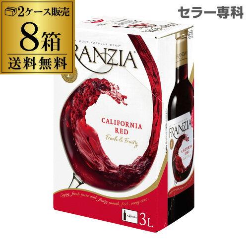 お盆限定 最大555円クーポン配布 箱ワイン 赤 フランジア レッド 3L×8本 送料無料 2ケース販売 [長S]