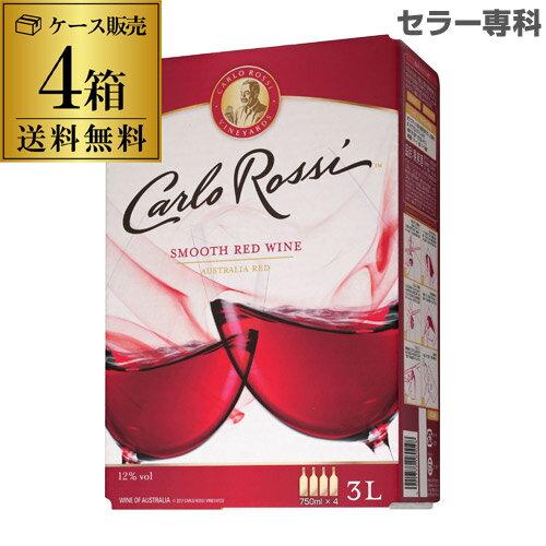 【ママ割 P5倍】《箱ワイン》カルロ・ロッシ・レッド 3L×4箱【ケース(4箱入)】【送料無料】[ボックスワイン][BOX][カルロロッシ][BIB][バッグインボックス][長S][likaman_CAA]