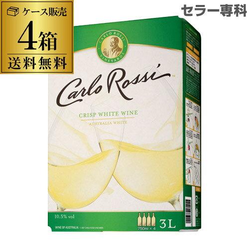 【ママ割 P5倍】《箱ワイン》カルロ・ロッシ・ホワイト 3L×4箱【ケース(4箱入)】【送料無料】[ボックスワイン][BOX][カルロロッシ][BIB][バッグインボックス][長S][likaman_CAW]