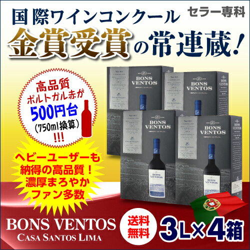 《箱ワイン》ボンス・ベントス・ティント カーサ・サントス・リマ 3L×4箱【ケース(4箱入)】【送料無料】[ボックスワイン][BOX][BIB][バッグインボックス][長S]