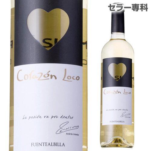イニエスタ コラソン ロコ ブランコボデガ イニエスタ ワイン 白 辛口 スペイン 750ml 長S