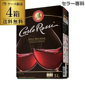 送料無料 《箱ワイン》カルロ ロッシ ダーク 3L×4箱ケース (4箱入) 3,000ml ボックスワイン BIB BOX カルロロッシ likaman_CAC GLY 大容量