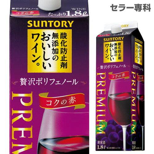 【当店限定 誰でも3倍】サントリー酸化防止剤無添加のおいしいワイン 贅沢ポリフェノール 1800ml likaman_SZP [1.8L][紙パック][長S]