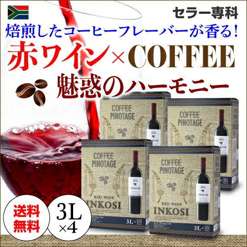 【ママ割 P5倍】予約 7月中旬以降発送予定インコシ コーヒーピノタージュ 3L【ケース(4箱入)】【送料無料】[南アフリカ][サウスアフリカ][ボックスワイン][BOX][赤ワイン][辛口][BIB][バッグインボックス][長S]