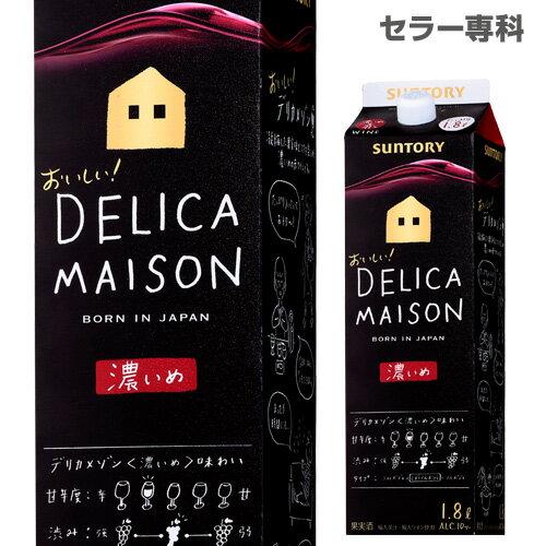サントリー デリカメゾン <濃いめ> 1800ml 1.8L 紙パック 長S 赤ワイン