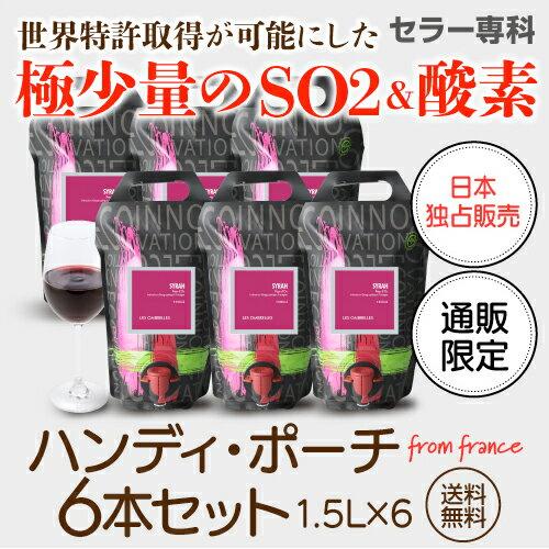 送料無料 レ ゾンブレル シラー ペイドック 1.5Lパック×6本セット ポーチワイン 1,500ml 赤ワイン 長S イージーパック パウチ 1500ml 大容量 アウトドア