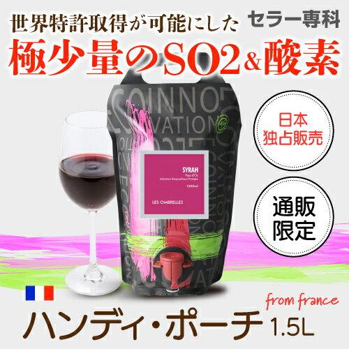 送料無料 レ ゾンブレル シラー ペイドック 1.5Lパック ポーチワイン 1,500ml 赤ワイン 長S イージーパック パウチ 1500ml 大容量 アウトドア