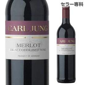 カールユング メルロー ノンアルコールワイン ノンアルコール 赤 ドイツワイン 長S