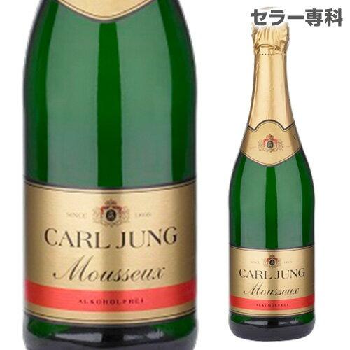 カールユング スパークリング ドライ ノンアルコールワイン ノンアルコール 白 ドイツワイン 長S