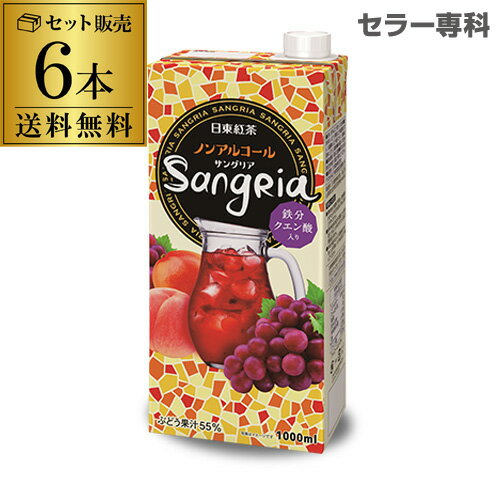 【ママ割5倍】【送料無料】【6本セット】日東紅茶 ノンアルコールサングリア 1L×6本