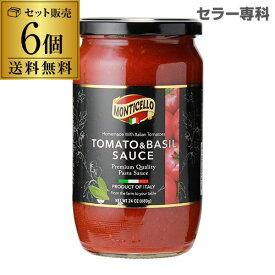 【誰でもワインP7倍 2/25限定】送料無料パスタソース トマト&バジル 680g 瓶×6個1個あたり430円オルティチェロ orticello tomato and basil sauce pastasauce セット イタリア 長S
