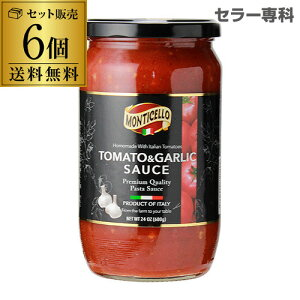 【誰でもワインP10倍 1/25限定】送料無料パスタソース トマト&ガーリック 680g 瓶×6個1個あたり430円オルティチェロ orticello tomato and garlic sauce pastasauce セット イタリア 長S