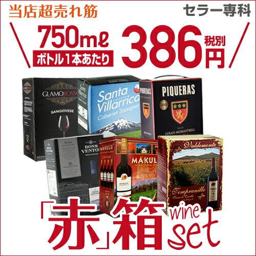 《箱ワイン》6種類の赤箱ワインセット66弾!【セット(6箱入)】【送料無料】[赤ワイン セット][ボックスワイン][BOX][BIB][長S]