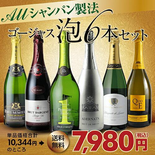 ゴージャス泡6本セット 24弾【送料無料】[ワインセット][スパークリングワイン][スパークリングワインセット][長S]