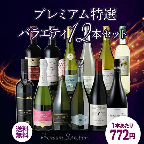 プレミアム特選ワイン12本セット28弾【送料無料】[ワインセット][長S]