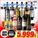 訳あり セット 9,788円→5,999円 海外ビール 2本入り!特選バラエティ ワイン 10本セット21弾 (合計12本) 送料無料長S