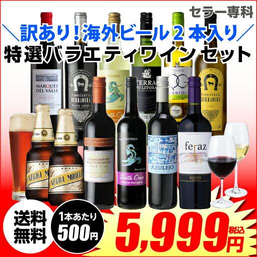 訳あり セット 10,373円→5,999円 海外ビール2本入り!特選バラエティ ワイン 10本セット25弾 (合計12本) 送料無料長S 同梱不可