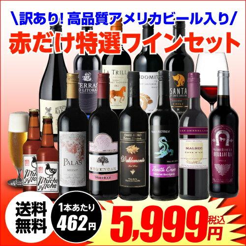 訳あり セット 11,673円→5,999円訳あり ビール 2本入り!赤だけ11本 特選 ワインセット 19弾(合計13本)送料無料 赤ワイン セット 赤ワイン ビール 長S