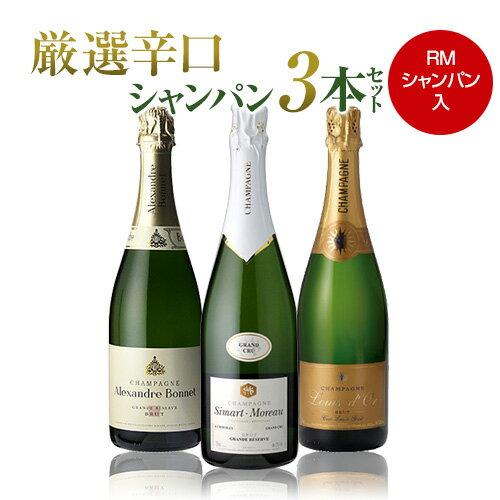 【送料無料】RM入!店長厳選辛口シャンパン3本セット【第3弾】