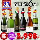 厳選辛口スパークリングワイン6本セット59弾 【送料無料】[ワインセット][スパークリングワイン]