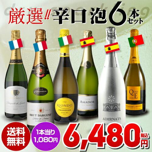 厳選辛口泡(スパークリング)6本セット 69弾【送料無料】[ワインセット][スパークリングワイン][スパークリングワインセット]
