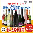 【訳ありセット】高級セレブビール入り!辛口泡だけ10本セット 9弾【送料無料】[長S]