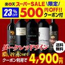 ダークレッドワイン 赤ワイン