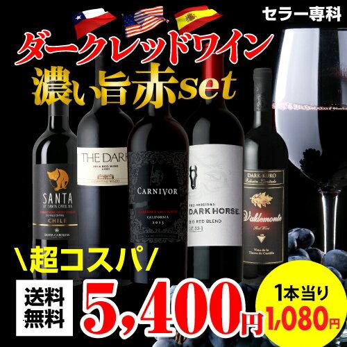 ダークレッドワイン 濃い旨赤ワイン5本セット【送料無料】[赤ワイン セット][長S]