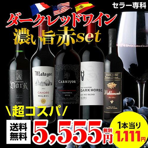 【当店限定 誰でも3倍】ダークレッドワイン 濃い旨赤ワイン5本セット【送料無料】[赤ワイン セット][長S]