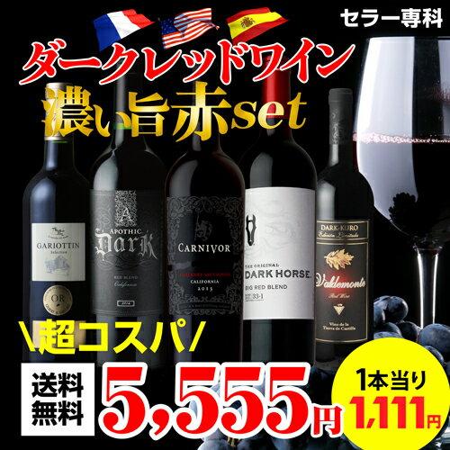 【ママ割5倍】ダークレッドワイン 濃い旨赤ワイン5本セット【送料無料】[赤ワイン セット][長S]