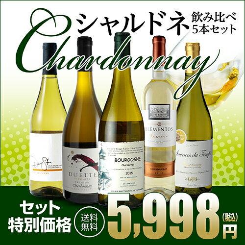 ぶどう品種で楽しむ シャルドネ ワイン5本セット 4弾【送料無料】[白 ワインセット][ワインセット][長S]
