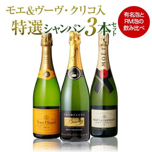 【送料無料】モエ&ヴーヴクリコ入!特選シャンパン3本セット【第2弾】