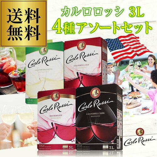《箱ワイン》カルロロッシ3L 4種アソートセット【送料無料】[箱ワインセット][ボックスワイン][長S]