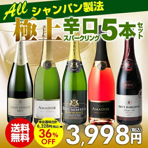 すべてシャンパン製法の赤白ロゼ入り! 超コスパ!極上辛口スパークリング5本セット【送料無料】[スパークリング ワインセット][長S][シャンパン セット][セット ワイン 送料無料]