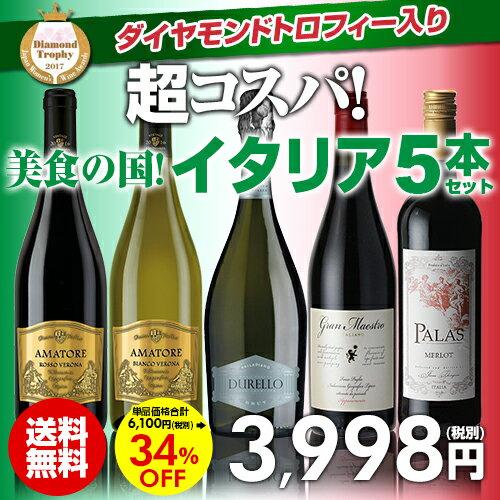 送料無料 ダイヤモンドトロフィー白&濃旨系赤入り!イタリアワイン5本セット 2弾ワインセット スパークリングワイン