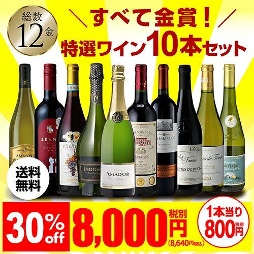 すべて金賞ワイン バラエティ特選10本セット 4弾【送料無料】[ワインセット][長S]