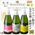 【予約4月下旬発送予定】クイーンオブキングス3本セット[スパークリングワイン][ヴィーノエスプモーソ][オーガニック]