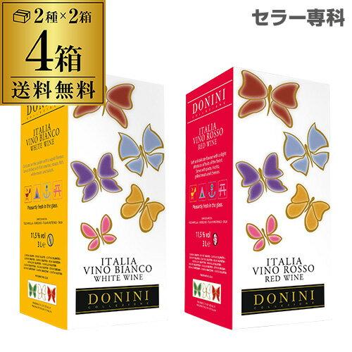 【ママ割5倍】《箱ワイン》ドニーニ3L 赤・白各2箱 計4箱セット【ケース(4箱入)】【送料無料】