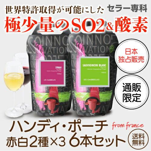 送料無料 レ ゾンブレル ペイドック 1.5Lパック 赤白2種×3 6本セット ポーチワイン 1,500ml イージーパック パウチ 1500ml 大容量 アウトドア 長S