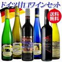 ドイツ産 やや甘口ワイン 6本セット 第6弾【送料無料】[ワインセット][ドイツワイン][ギフト][お歳暮][長S]