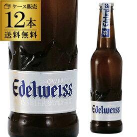 【マラソン中 最大777円クーポン】エーデルワイス スノーフレッシュ ヴァイスビア330ml 瓶×12本ケース 送料無料輸入ビール 海外ビール オーストリア 白ビール 長S