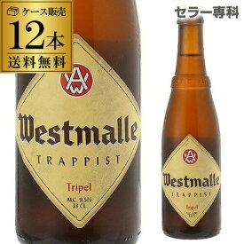 ウエストマール トリプル330ml 瓶×12本12本入 送料無料Westmalle tripel ヴェルハーゲ醸造所 トラピスト ホワイトキャップベルギー 輸入ビール 海外ビール 長Sお中元 敬老 御中元 御中元ギフト 中元 中元ギフト