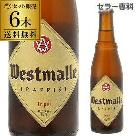 ウエストマール トリプル330ml 瓶×6本6本入 送料無料Westmalle tripel ヴェルハーゲ醸造所 トラピスト ホワイトキャップベルギー 輸入ビール 海外ビール 長Sお中元 敬老 御中元 御中元ギフト 中元 中元ギフト
