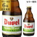 【誰でも3倍】Pバック祭 1万円以上で5倍 デュベル トリプルホップ 330ml 瓶 6本[送料無料][Duvel Tripel Hop][輸入ビール][海外ビール][ベルギー][長S]