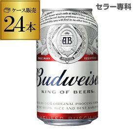 1本あたり166円(税別) バドワイザー Budweiser 355ml缶×24本 [ケース販売][インベブ][海外ビール][アメリカ][長S]※ケース販売で送料無料の対象外となります。